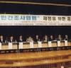 [칼럼] 한국 탐정 역사의 산물, 유우종 탐정중앙회 회장