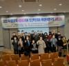 2032하계올림픽서울평양개최민간추진위, 북방문제연구원포럼 성황리 마무리