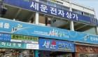 서울시, 세운상가 뉴딜일자리 9명 모집 '11일까지'