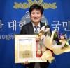 구충모 전국기자협회 보도담당대표, 2021위대한대한민국국민대상 언론발전최고대상 수상