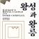 한성백제박물관, '백제왕도 발굴조사 성과전' 열려