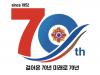 제69주년 향군의 날 행사, 비대면으로 열려