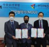 한국무예진흥원-주몽승마클럽, 무예인 위한 승마체험 터전 마련 MOU 체결
