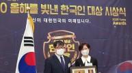 금나윤 대표, '2020 올해를 빛낸 한국인 대상' 수상