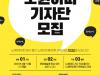 노원문화재단 웹진 '노원아띠 기자단' 모집