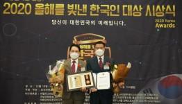 이승로 성북구청장, '2020 올해를 빛낸 한국인 대상' 수상