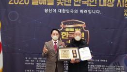 우인기 예술감독, '2020 올해를 빛낸 한국인 대상' 수상