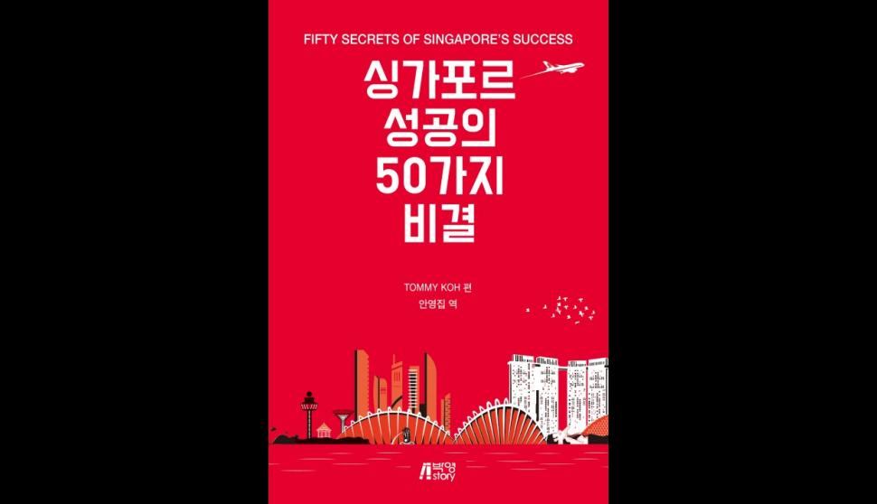 싱가포르가 국가 경쟁력 세계 1위가 된 이유 '싱가포르 성공의 50가지 비결' 출간