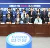 코로나19 국난극복위원회․박정 의원, '보건의료산업 해외진출 세미나' 개최