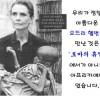"""[청로 이용웅 칼럼]""""가장 아름다운 천사""""라는 Audrey Hepburn의 遺言과 삶"""