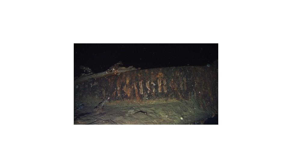 신일그룹, 113년 만에 울릉도에 침몰한 러시아 1급 철갑순양함 돈스코이호 발견