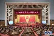 [청로 이용웅 칼럼] 중국 개혁·개방 40주년과 시진핑(習近平)주석의 연설