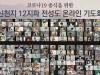 """신천지예수교 """"코로나19 극복과 어려움 겪는 국민 위해 기도"""" 전성도 온라인 기도회 18일 개최"""