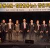 [축하]경찰 합동신문・경찰합동 뉴스 창간5주년 기념식 성료