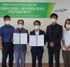 시흥시 생활폐기물협회,초록우산 어린이재단과'사회공헌'협약