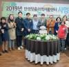 안성시, 2019년 안성맞춤지역자활센터 사업보고회 개최