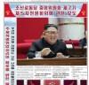 [청로 이용웅 칼럼]북한 김정은의 송구영신(送舊迎新)과 근하신년(謹賀新年)