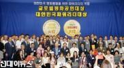 [영상]글로벌평화공헌 대상&대한민국파워리더 대상 시상식 성료