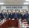 이원욱 의원, 동탄도시철도(트램) 조속 추진 위해 관계부처와 긴급협의