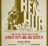 [영화소식] 『벤허』, 탄생 60주년 기념, 70mm HD 디지털 리마스터링 개봉.
