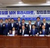 '통일을 넘어 유라시아로' 창립총회 개최...여야 의원 19명 국회에서 창립
