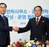 [청로 이용웅 칼럼] 개성공업지구(개성공단)와 개성 남북공동연락사무소