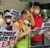 """전국연석회의 """"주한미군 세균전부대 진상규명과 폐쇄 요구"""