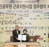 국회사무처, 한국장애인고용공단과 장애인공무원 근로지원사업에 관한 MOU 체결