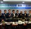 '일치를 위한 정치포럼'21대 국회 개원 총회 개최...