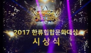 [동영상]'2017 한류힙합문화대상' 성료