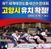 고양시, WT 2022세계태권도품새선수권대회 유치...