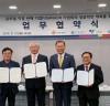 '유사나헬스사이언스' 기업회의 성공 개최를 위한 협약식 열려...