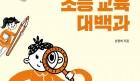 상상아카데미, 초등 교육 지혜담은 '교육 대백과' 출간