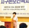 전혜숙 지구촌보건복지포럼 대표의원, '대한민국 ODA 활성화 방안' 주제 강연