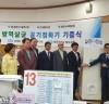 참하나기술연구원, 대구 달서구청에 '참하나 멸균공기정화기' 기증