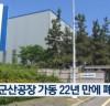 한국지엠 군산공장 22년만에 폐쇄...역사의 뒤안길로