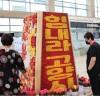 꽃박람회 재단, 명지병원·정발산역사 등에 선인장 조형물 설치