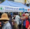 한통여협, '탈북청소년 돕기 사랑의 바자회' 성료