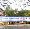 고양시,'일산동구 제8호 금연아파트'지정