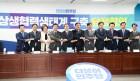 [SNS포토]대·중소기업 간 상생협력 생태계 구축방안 당정협의