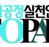 """기회공정실천연대, """"국회는 편파적 언론정책을 철회하라!"""""""