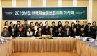 국회도서관, 국내 최대 규모 전자도서관 협의체'한국학술정보협의회' 2019년 이사회 개최