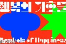 팬데믹 속 온라인 전시의 대안…'행복의 기호들展'