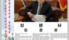 [청로 이용웅 칼럼]북한 故김정일의 신년공동사설과 김정은의 신년사