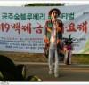 '공주숲 블루베리 페스티벌' 및 '백제금강가요제' 개최