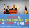 """김두관 의원, """"자유한국당은 거짓선동과 국민겁박의 정치 중단하라"""""""