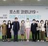 강선우 의원, '포스트 코로나19-아동, 다시 일상으로!' 포럼 성료