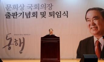 문희상 국회의장, '동행' 출판기념회 및 퇴임식 개최