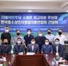소병훈 의원, 한국중소상인자영업자총연합회와 정책현안 논의
