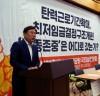 """[성토대회] 민중당, """"문재인 정부, 노동존중은 어디 갔나?"""""""